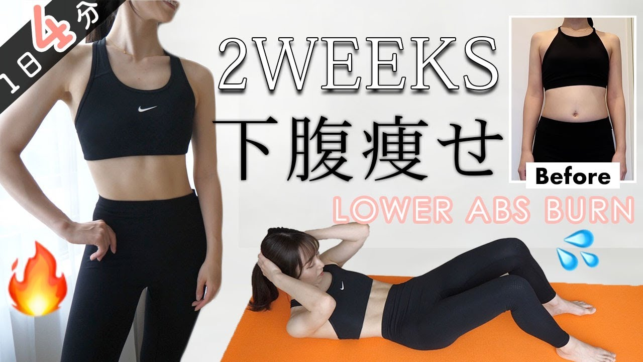 Eng【下腹痩せ】2週間で下っ腹を凹ます!4分間の下腹部トレーニング🔥LOSE LOWER BELLY FAT IN 2WEEKS! 4Min AT-HOME Workout