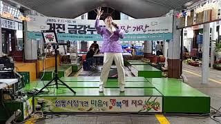 전통시장활성화 금강누리야시장/금랑.진솔미.신현/2020…