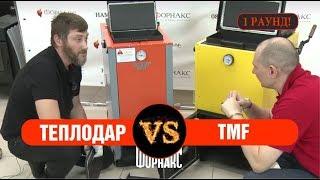 какой котёл лучше? Новинка TMF или Куппер Карбо Теплодар? Битва конструкторов и блогеров в Форнаксе