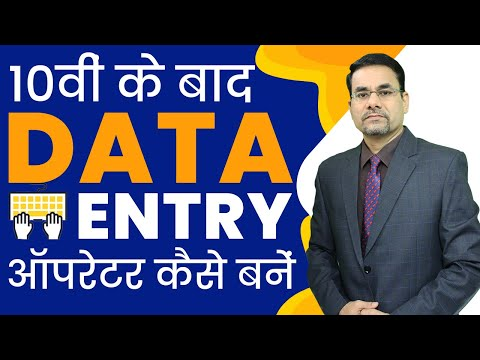 How to Become a  Data Entry operator After 10th | Become a data entry operator after 10th | data