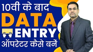 Become a  Data Entry Clerk After 10th & 12th  | How to Become a data entry operator after 10th