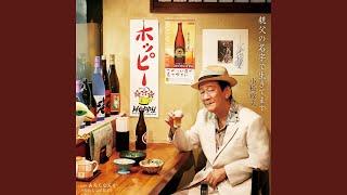 小松政夫 - 親父の名字で生きてます