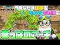 【ドラクエビルダーズ2】あなたの建築をちょっとお洒落に!葉っぱのアーチ作り方をご紹介!【Dragon Quest Builders 2】【DQB2】