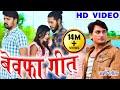 शशी रंगीला   Cg bewafa Song   Ka Btawa Tola Rani   Shashi Rangila   Chhattisgarhi Geet HD Video 2018