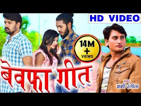 शशी रंगीला | Cg bewafa Song | Ka Btawa Tola Rani | Shashi Rangila | Chhattisgarhi Geet HD Video 2018 thumbnail