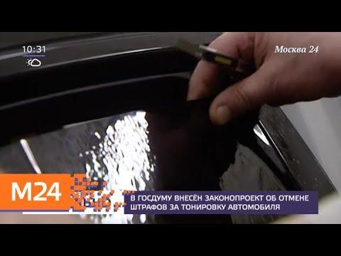 В Госдуме предложили отменить штрафы за тонировку автомобиля - Москва 24