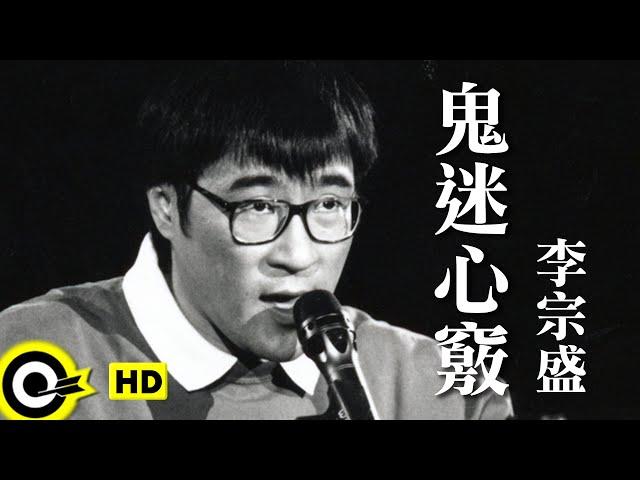 李宗盛 Jonathan Lee【鬼迷心竅 Infatuation】台視「末代皇孫」主題曲 Official Music Video