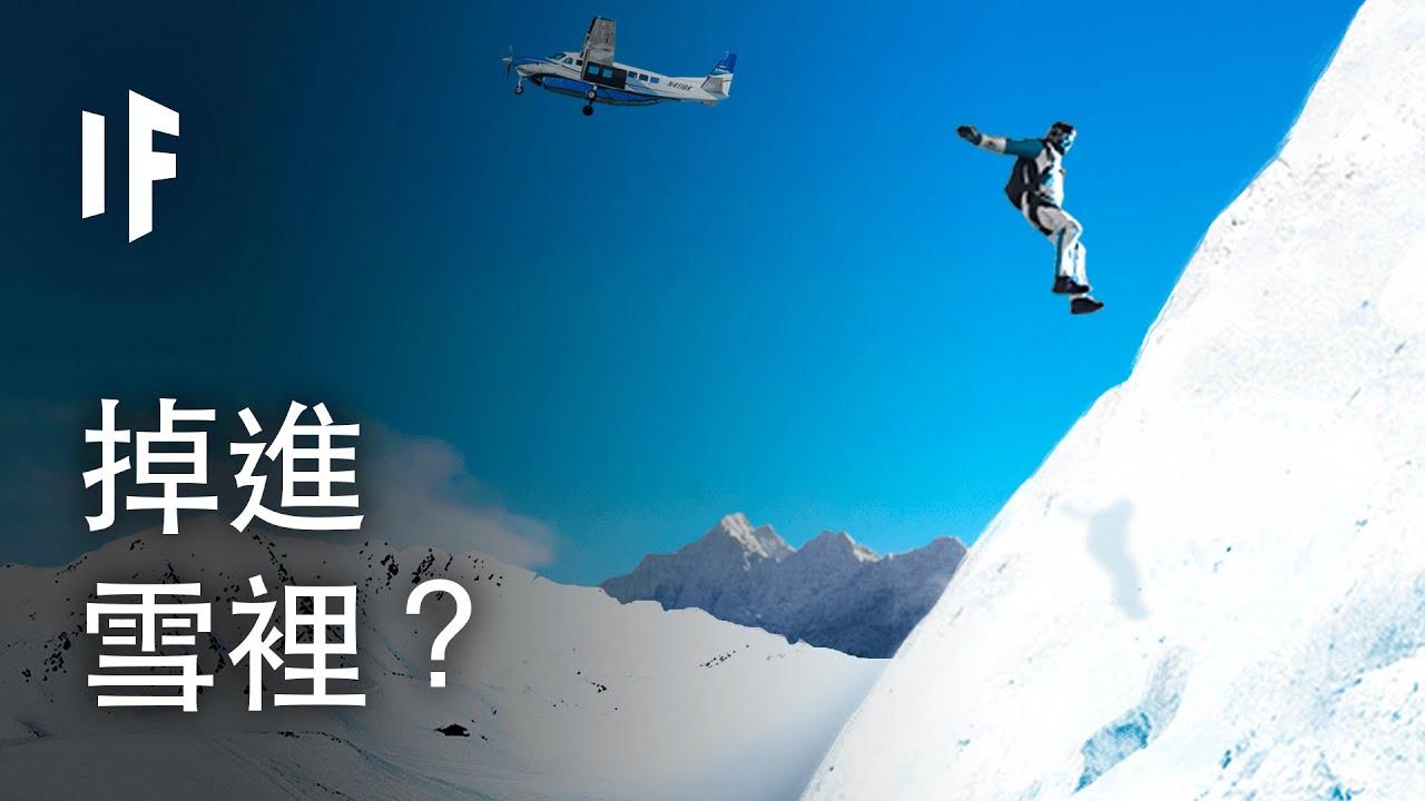 如果你從飛機上掉進雪裡?| 大膽科學