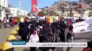 تظاهرة في عدن لمؤيدي مجلس الحراك الثوري تندد بالتحالف العربي