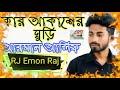 Arman Alif New Song 2019 RJ Emon Raj mp4,hd,3gp,mp3 free download Arman Alif New Song 2019 RJ Emon Raj