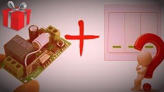 Как сделать беспроводной выключатель света в комнате? | КОНКУРС | алиэкспресс обзор