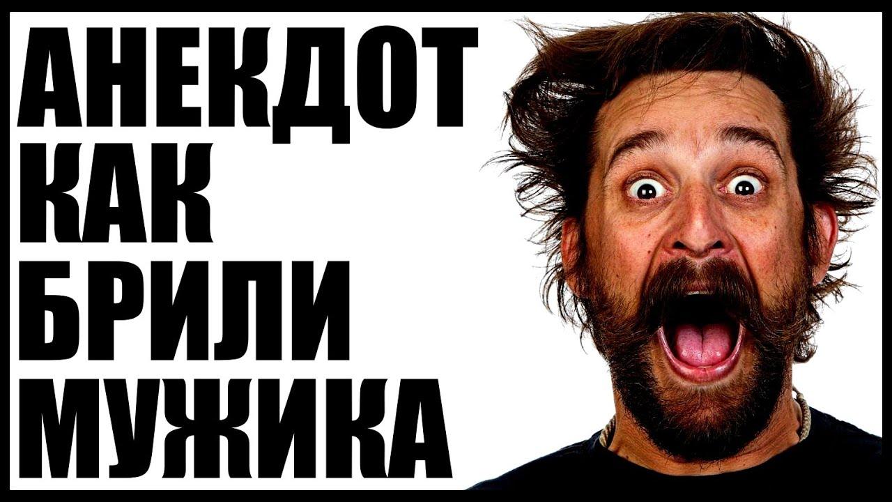 Анекдот про мужика в парикмахерской | Анекдоты смешные до слез | Новые анекдоты