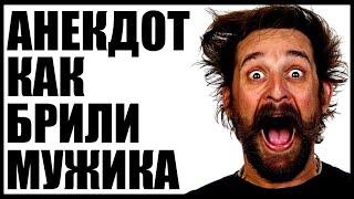 Анекдот про мужика в парикмахерской Анекдоты смешные до слез Новые анекдоты