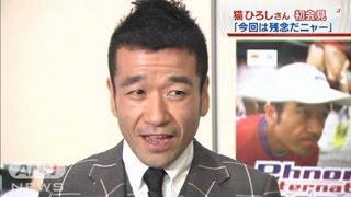 猫ひろしさんが、ロンドン・オリンピック出場が幻となってから初めて会...