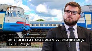 Чого чекати пасажирам «Укрзалізниці» в 2018 році?(, 2018-02-28T11:03:20.000Z)