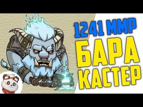 видео: 1241 ММР - БАРА / Кастер Баратрум с Аганимом