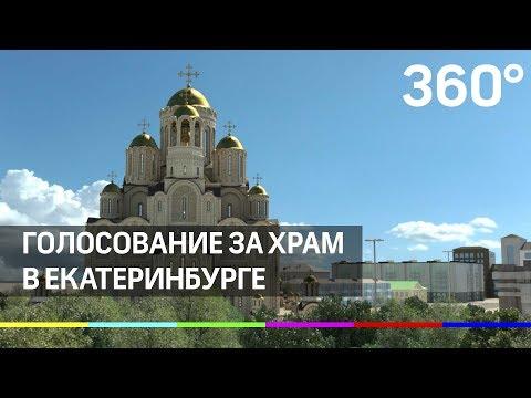 Храм, сквер или завод? Екатеринбург голосует за место для храма