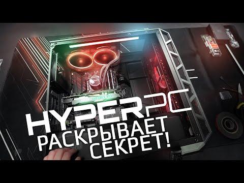 Как собрать игровой ПК самому? Полный гайд от HYPERPC!