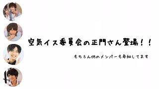 2018/09/18〜2019/01/08 関バリ 文字起こし 空気イス委員会の正門くんが...