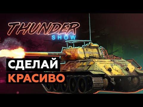 Thunder show как отправить видео