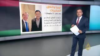 عام على اتفاق الصخيرات بشأن ليبيا