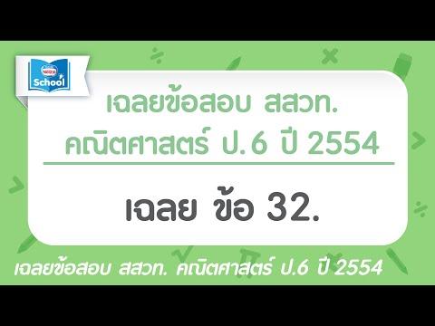 ข้อสอบ สสวท. คณิตศาสตร์ ป.6 ปี 2554 : ข้อ32