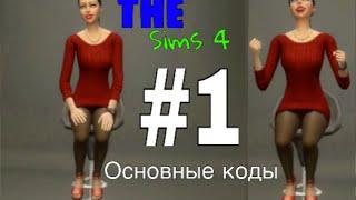 бесплатные дома в Sims 4. Основные коды