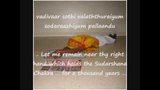 Thiru Pallandu -- Tamil Paasuram with English Meanings -- Divya Prabandham