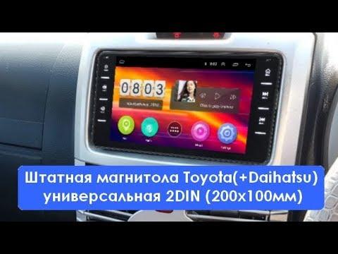 Штатная магнитола Toyota(+Daihatsu) универсальная 2DIN (200x100мм) Android HT-7016