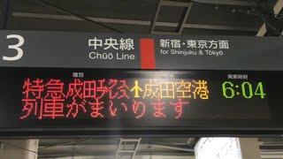 【宇都宮型ATOS】成田エクスプレス@立川駅 接近放送〜発車まで