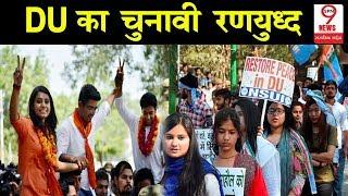 DUSU ELECTION 2018: दिल्ली यूनिवर्सिटी में वोटिंग जारी, 23 लोगों की किस्मत EVM में बंद | DUSU 2018
