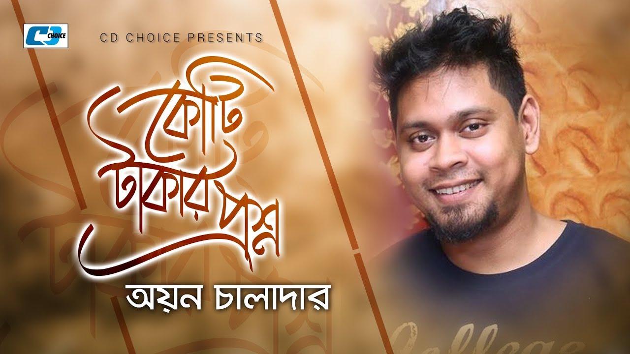 Koti Takar Proshno – Tahsin Ahmed Ft. Ayon Chaklader