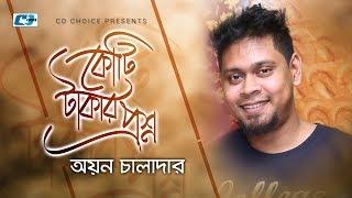 Koti Takar Proshno – Tahsin Ahmed Ft. Ayon Chaklader Video Download