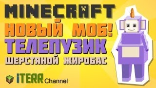 видео: Майнкрафт. Новый моб - Телепузик!
