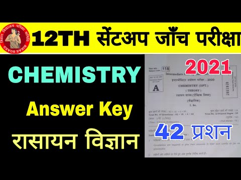 BSEB 12th Chemistry Sentup Exam 2020 Objective Answer Key, Inter Chemistry Exam All Set Answers key