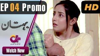 Pakistani Drama | Bohtan - Episode 4 Promo | Aplus Dramas | Sanam Chaudry, Abid Ali, Arsalan Faisal