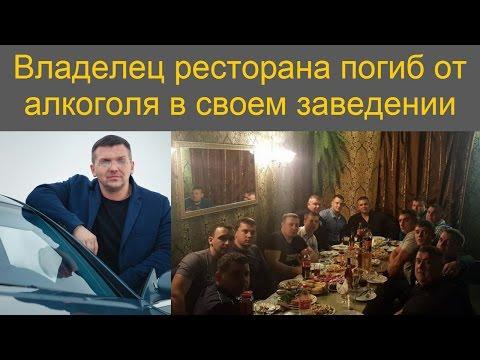 Владелец ресторана погиб от алкоголя в своем заведении на своем дне рождения