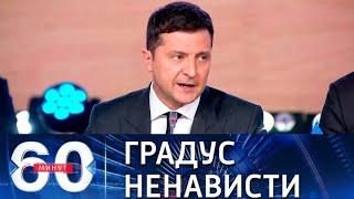 Зеленский запретил поставлять воду в Крым. 60 минут по горячим следам от 23.08.21