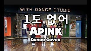 [kpop] kpop Class 『 1도 없어(I'm so sick) - Apink(에이핑크) 』