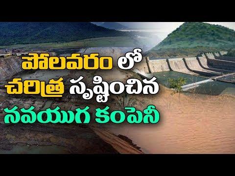 Polavaram Project Creates New Record | AP | Special Story | ABN Telugu