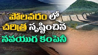 Polavaram Project Creates New Record | AP | Special Story | ABN Telugu