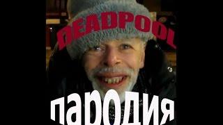 Дэдпул - Русский Трейлер Пародия (2016) Смех Юмор Прикол