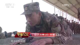 China Northern military  Sergeant selection