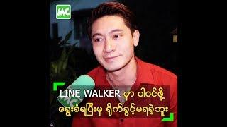 LINE WALKER မွာ ပါ၀င္ဖို႔ ေရြးခံရျပီးမွ ႐ိုက္ခြင့္မရခဲ့တဲ့ ထြန္းကိုကို