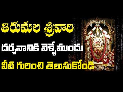 tirumala srivari darshanam details in telugu | tirumala tirupati devasthanam | Garuda tv