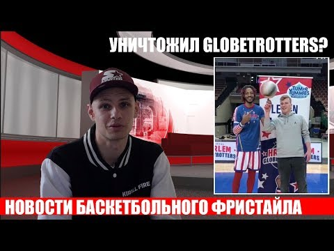 Freestyle Basketball News By Kirill Fire #1