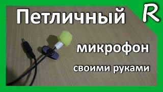 Петличный микрофон 3 метра своими руками. Microphone for DSLR [© Игорь Шурар 2015]