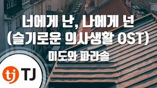 Download Lagu [TJ노래방] 너에게난, 나에게넌 - 미도와파라솔 / TJ Karaoke mp3