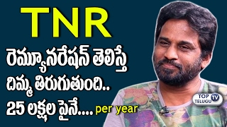TNR Shocking Remuneration | Frankly with TNR | Tummala Nageshwara Rao | Top Telugu TV