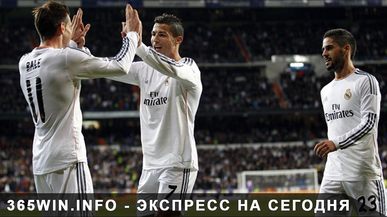 Прогноз на матч Реал Мадрид - Гранада 07 января 2017